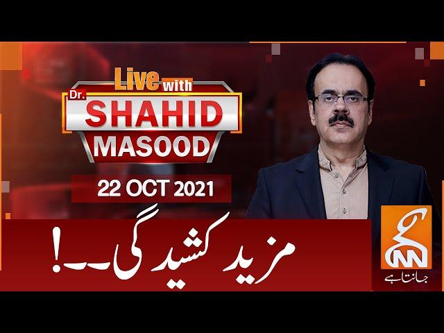 Live with Dr. Shahid Masood   GNN   22 October 2021