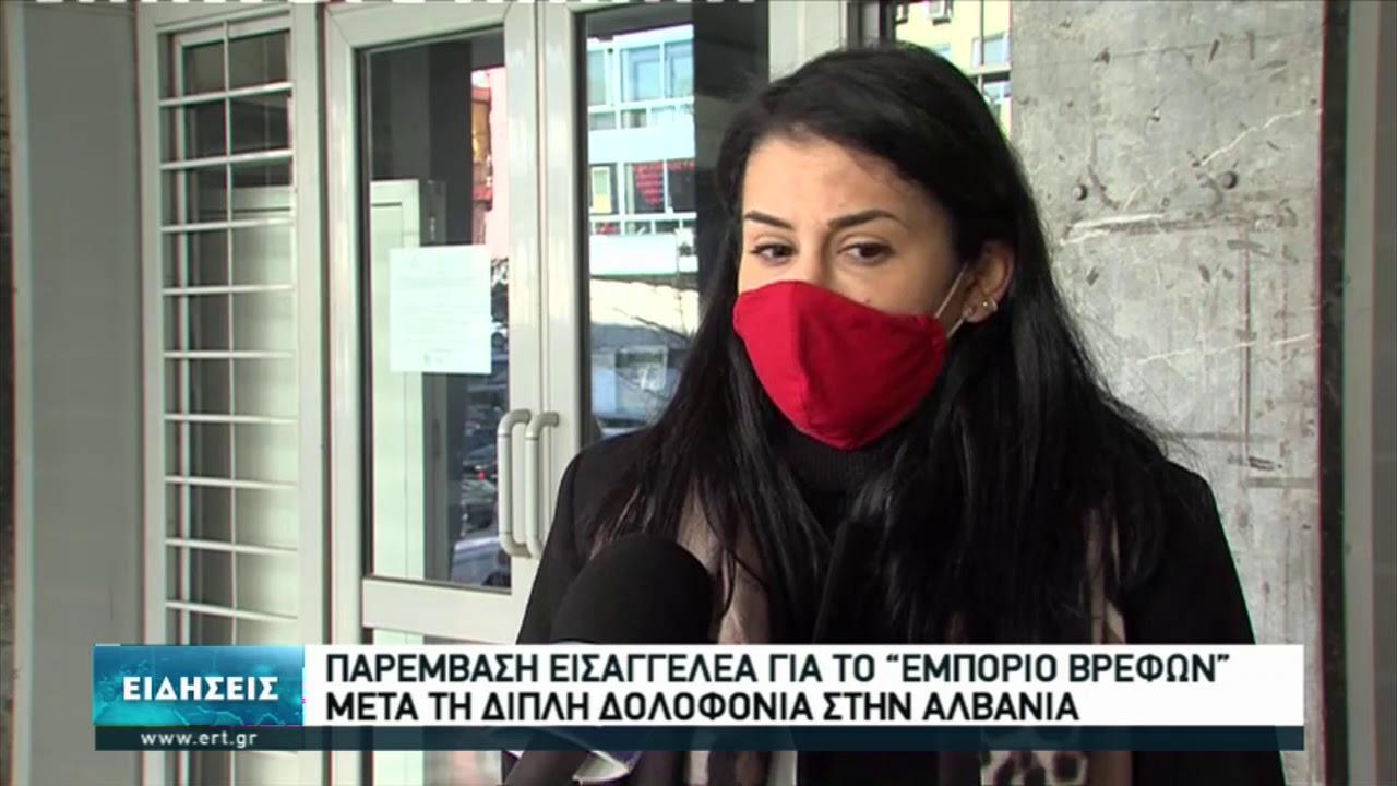 Τα κυκλώματα εμπορίας βρεφών στη Θεσσαλονίκη εξετάζουν οι αρχές | 07/01/2021 | ΕΡΤ