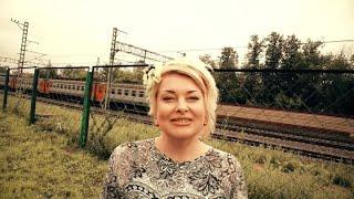 Ляля Размахова- Последняя электричка
