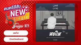 ดนตรีสีสัน Recommend New Single : สดใส – OneOneBand