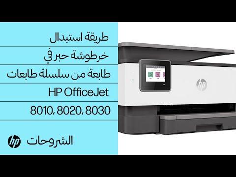 طريقة استبدال خرطوشة حبر في طابعة HP من سلسلة طابعات OfficeJet 8010 أو OfficeJet 8020 أو Officejet Pro 8030