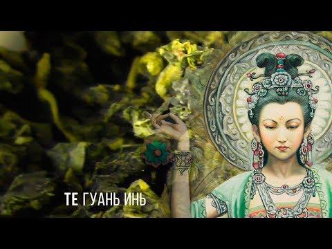 Ба Ван Те Гуань Инь «Железная Бодхисаттва»