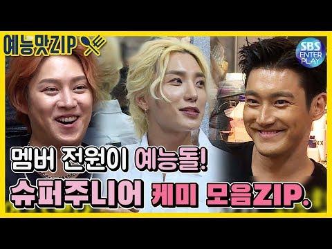 [예능맛ZIP/미운우리새끼] 멤버 전원이 예능돌! 슈퍼주니어가 미우새에 떴다! 김희철 X 슈주 멤버들 케미 모음ZIP
