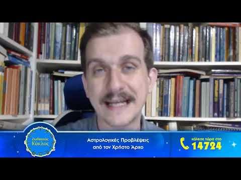 Βίντεο-προβλέψεις για το επόμενο 3μηνο, έως Απρίλιο 2019 από τον Χ.Άρχο