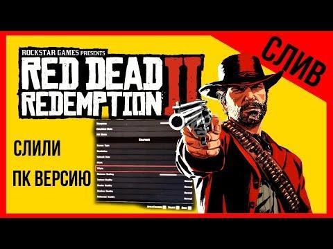 Red Dead Redemption 2 для ПК Мнение о слитом видео