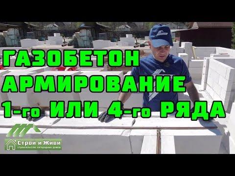Дом из ГАЗОБЕТОНА 1.4. Как проармировать 1-й и 4-й ряд газоблоков?