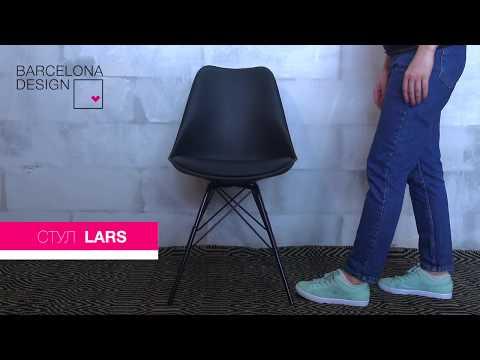 Cтул Lars черный с металлическими ножками