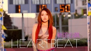 G.E.M.【新的心跳 HEARTBEAT】Official MV [HD] 鄧紫棋