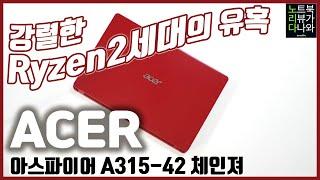 에이서 아스파이어 A315-42 체인져 (SSD 128GB)_동영상_이미지