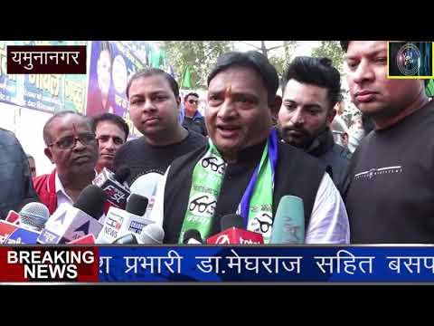 Yamuna Nagar Breaking News बसपा इनेलो के मेयर पद का चुनाव लड़ रहे संदीप गोयल गट्टू