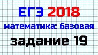 ЕГЭ 2018 | Математика (базовая) | Задание 19