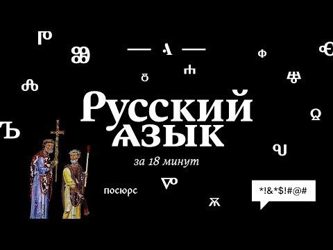 Русский язык за 18 минут онлайн видео