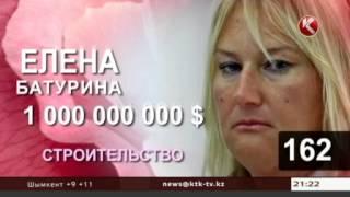 Динара Кулибаева -- единственная казахстанка в списке самых богатых женщин планеты