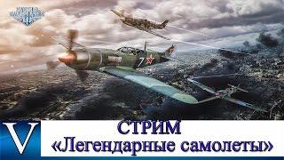 """World of WarPlanes:Стрим """"Легендарные самолеты"""" №1"""