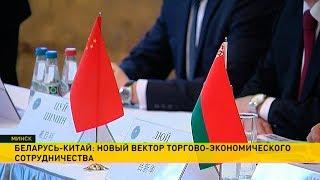 Китай закупит белорусской продукции на 100 млн долларов