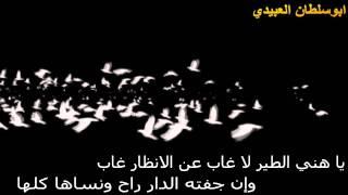 اغاني حصرية ياهني الطير كلمات فلاح القرقاح اداء فهد بن عوير تحميل MP3