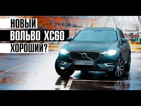 Фото к видео: Новый Вольво ХС60 - какой он? Хороший? // Полный обзор