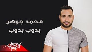 Mohamed Gohar - Badoub Adoub   محمد جوهر - بدوب ادوب