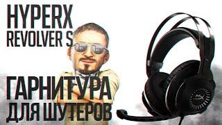 ОЧЕНЬ УДОБНАЯ ГАРНИТУРА ДЛЯ ШУТЕРОВ! HyperX Revolver S - Обзор и первый взгляд