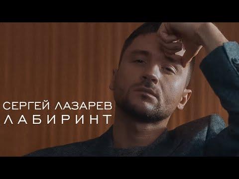 Сергей Лазарев - Лабиринт