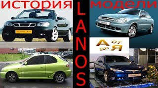 История создания автомобиля Daewoo Lanos.
