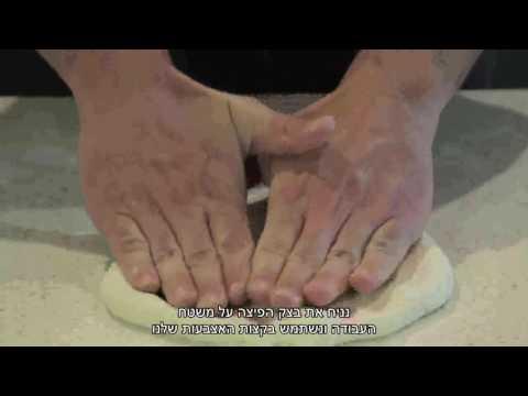 הכנת בצק לפיצה