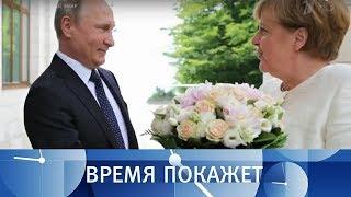 О чем договорятся Путин и Меркель? Время покажет. Выпуск от 17.08.2018