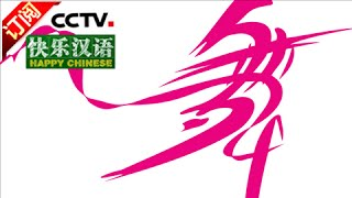 《快乐汉语》 20160702 今日主题字:舞 | CCTV-4