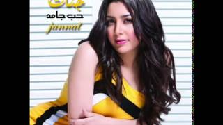 تحميل اغاني Jannat Keda جنات الشاب رضوان كده ياحبيبي MP3