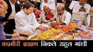 पुजारी ने राहुल गांधी को बताया कश्मीरी ब्राह्मण, आखिर कितनी सच्चाई?