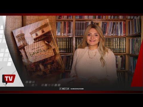 «خريدة القاهرة» يكشف خبايا آثار العاصمة القديمة من حكايات التاريخ وعلاقات الناس بالأماكن