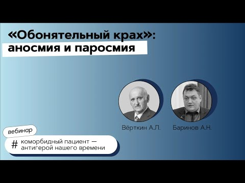 """""""Обонятельный крах"""": аносмия и паросмия. 20.04.21"""