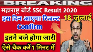 HSC Result 2020 Confirm Today | HSC Result Latest Update | SSC Result Date 2020 | SSC 10th Result - Download this Video in MP3, M4A, WEBM, MP4, 3GP