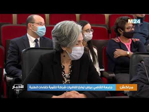 جامعة القاضي عياض توقع اتفاقيات شراكة لتقوية كفاءات الطلبة