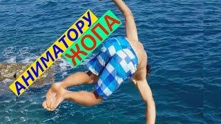 Видео приколы на отдыхе в Турции funny joke animation in Turkey