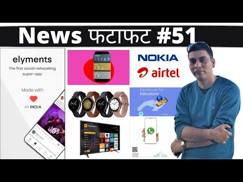 Airtel Platinum subscribers, Samsung on Whatsapp, Elyments App lauched, CBSE partners with Facebook