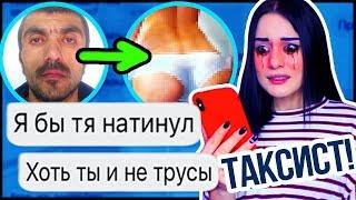ПЕРЕПИСКА с пошлым ТАКСИСТОМ | ОН ПРЕДЛОЖИЛ МНЕ...