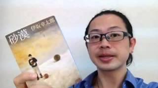 よむタメ!vol.510『砂漠』伊坂幸太郎