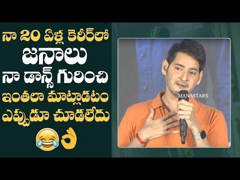 Actor Mahesh Babu Hilarious Speech Sarileru Neekevvaru Thanks Meet