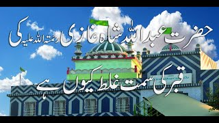 Story of Abdullah shah Ghazi r a Special Documentary