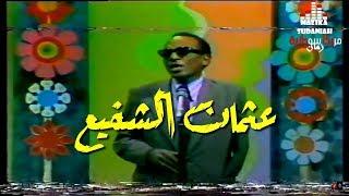 تحميل اغاني الزهور و الوردي و اللون الخمري الليلة - عثمان الشفيع - اغاني سودانية قديمة MP3