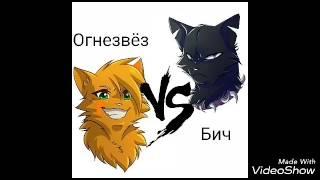 Рэп битва:Огнезвёзд VS Бич. Коты воители.