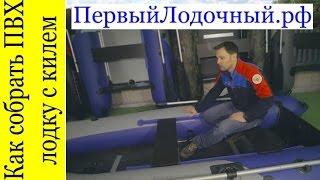 Как собрать надувную ПВХ лодку. Пример с  Пилот М 330