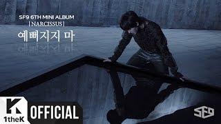 [MV] SF9 _ Enough(예뻐지지 마)