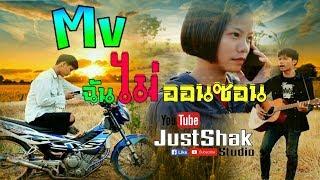 Mvฉันไม่ออนซอน - เนม สุรพงศ์ cover by JustShak studio [จัดฉาก สตูดิโอ]