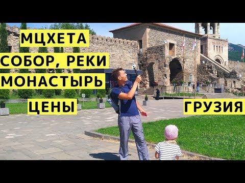 Мцхета (Грузия) Достопримечательности с Детьми. Собор, Базар, Реки, Монастырь, Кафе и Цены. Грузия