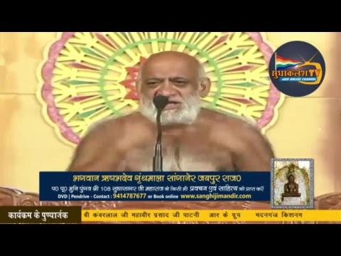 Mangal Pravachan 11 Dec 2018