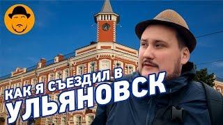 Отчет о поездке в Ульяновск