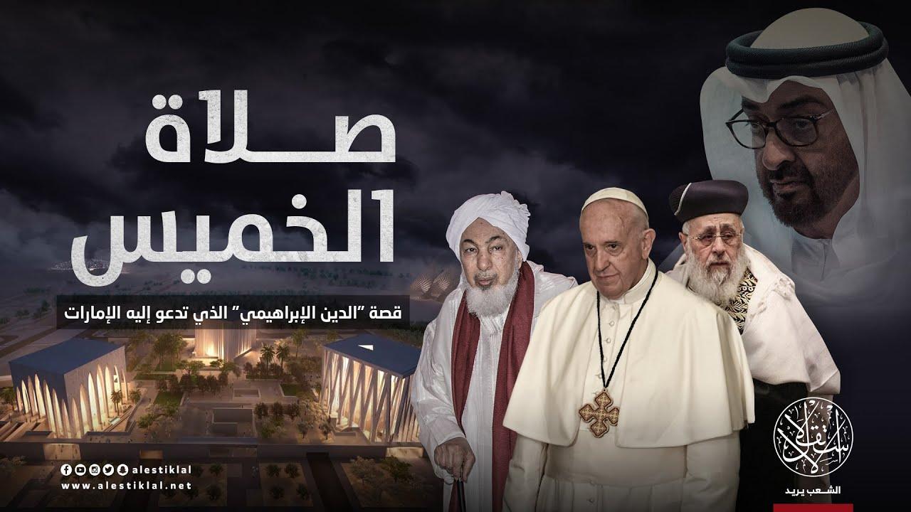 """صلاة الخميس.. قصة """"الدين الإبراهيمي"""" الذي تدعو إليه الإمارات (فيديو)"""