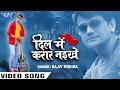 दिल में करार नइखे - Dil Me Karar Naikhe - Rajeev Mishra - Latest Bhojpuri Song 2017 New